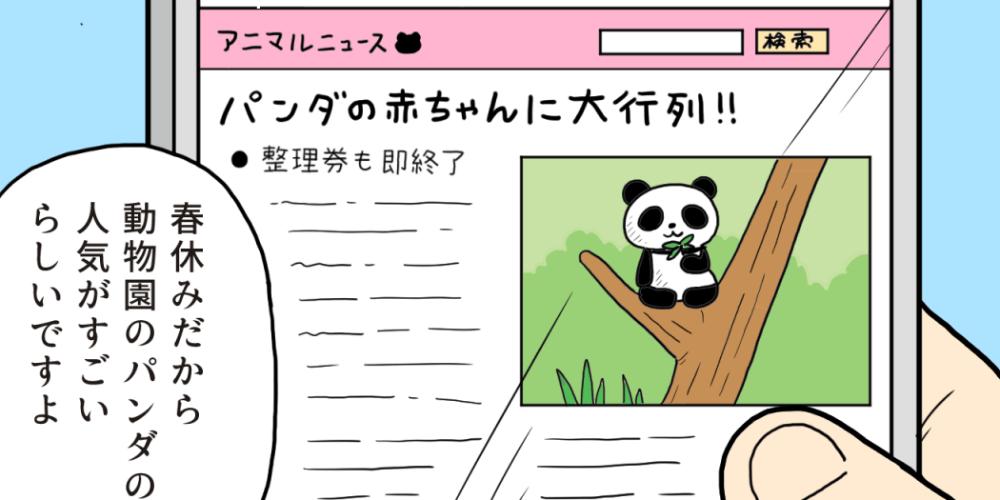 【漫画】ベア・イン・ザ・ベア 第16話:パンダの赤ちゃん