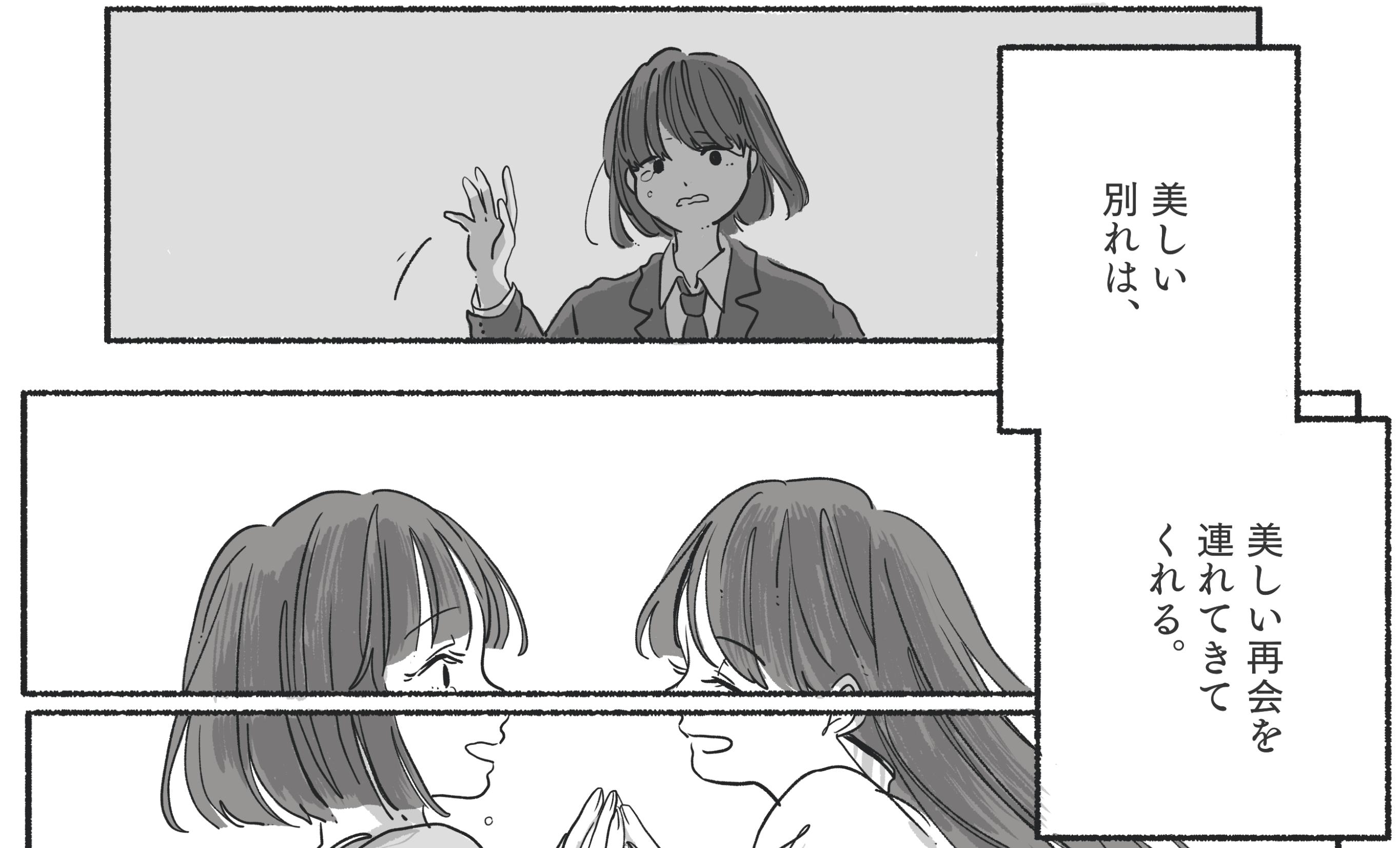 【漫画】モヤモヤ女子の心の整理~ココロノート~ 第4話:『卒業』/いい女.bot、オリタケイ