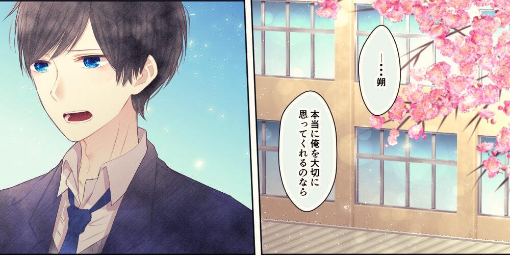 【漫画】ビタードライエック第13話★『本当の気持ち』