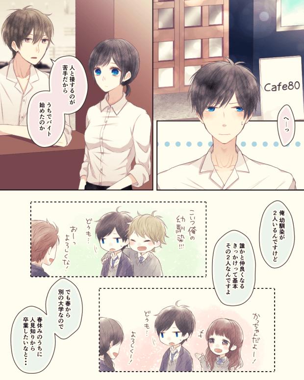 埜生 漫画 卒業