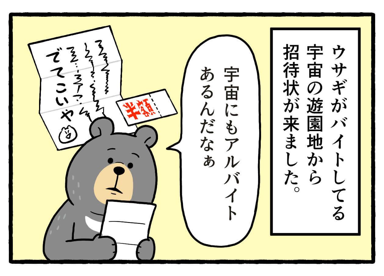 【コラボ漫画】ツキノさんついに宇宙へ!?『3月の衝撃』/作:STUDY優作xアリムラモハ