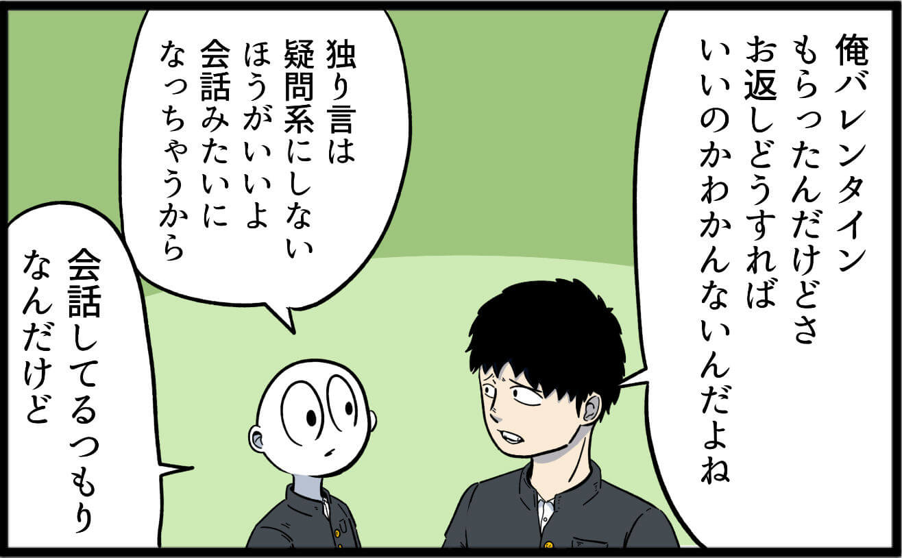 【漫画】アーノルズはせがわの 今思えばよかった。~ホワイトデー難しすぎ問題~