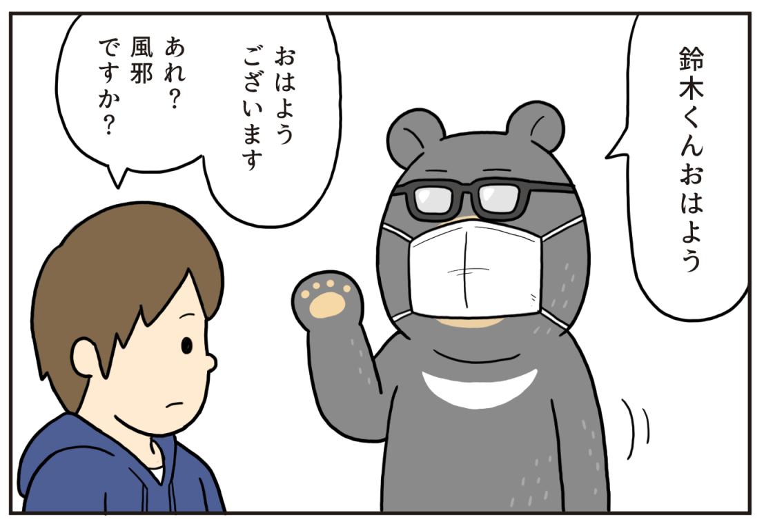 【漫画】ベア・イン・ザ・ベア 第14話:あの季節がやってきた