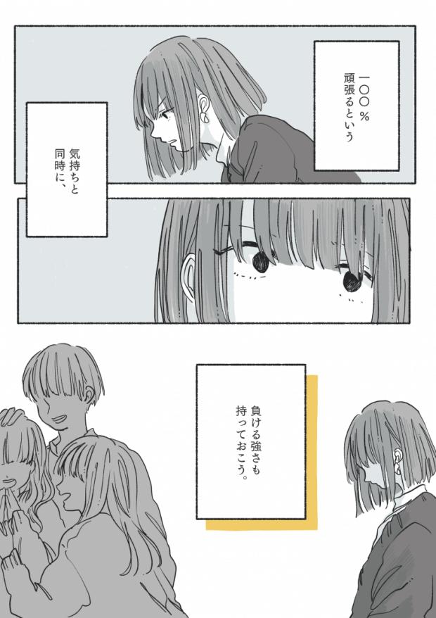 ココロノート第3話②