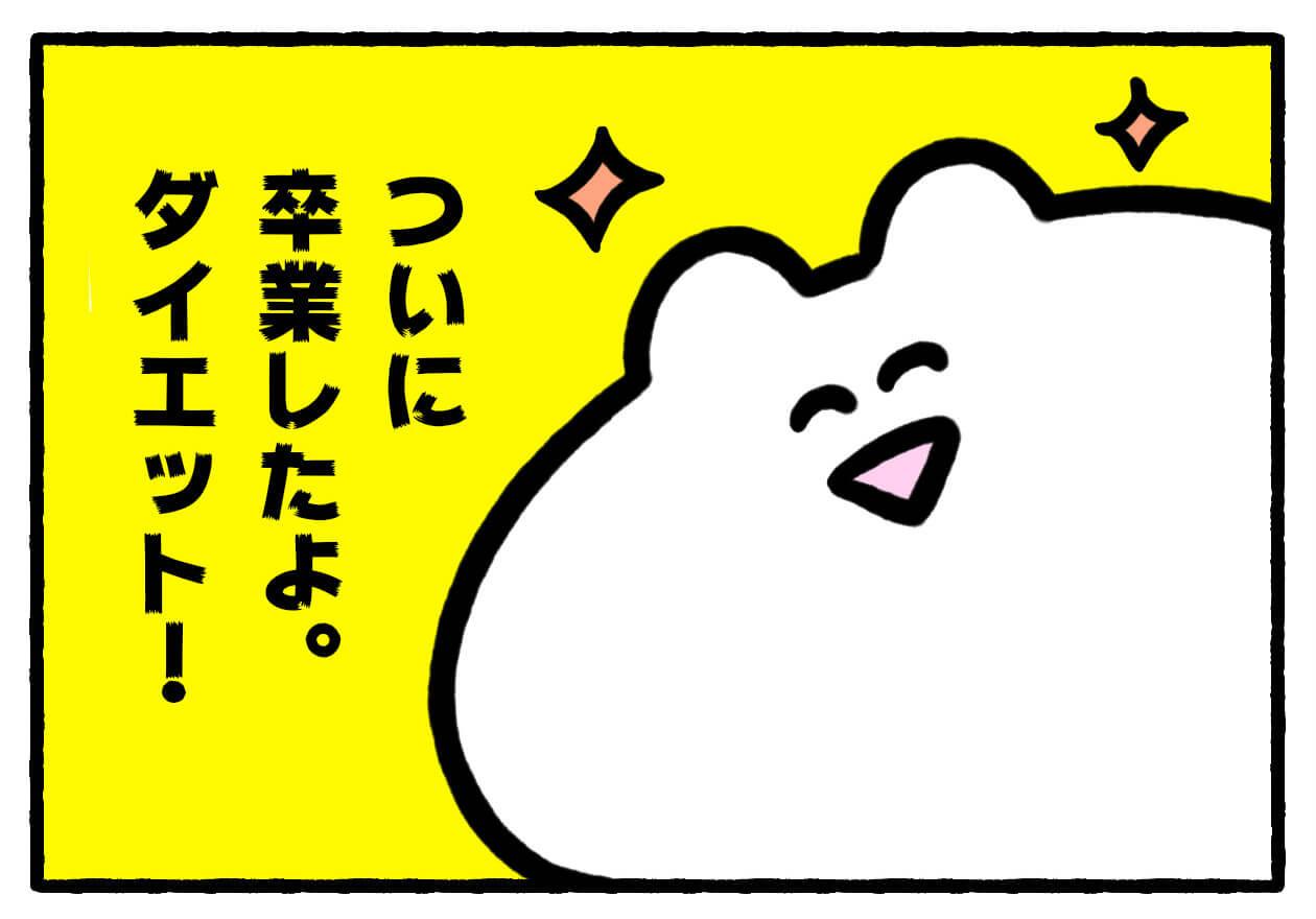 """【4コマ】卒業シリーズ特別企画 ~""""ダイエット""""からの卒業~/STUDY優作"""