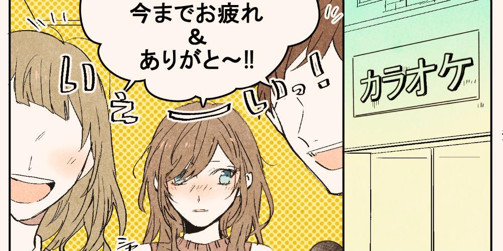【胸キュン漫画】第8話★『先輩、いかないで!!』~カラオケ屋さんバイト編~