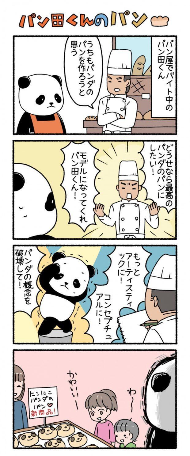 ぱんだにあ マンガ パン屋 パンダ モデル バイト フロムエー