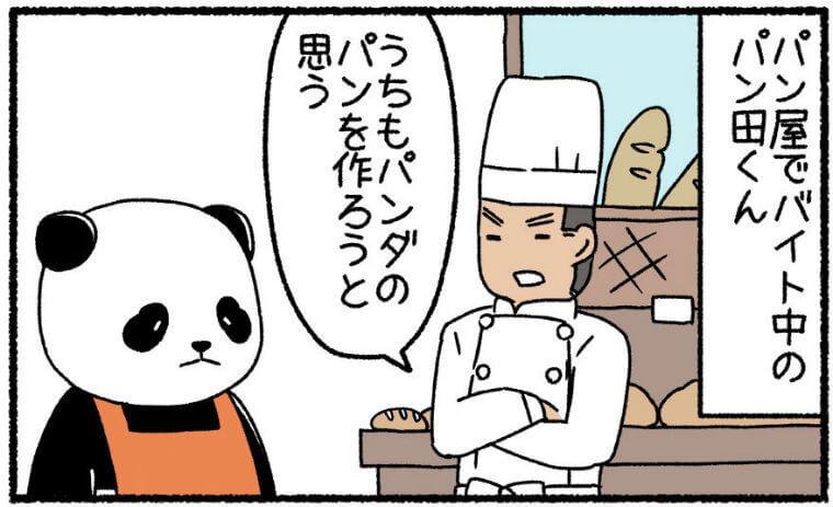 【漫画】パン田一郎のバイトと日常 第3回「パン田くんのパン」(作:ぱんだにあ)