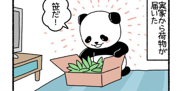 【漫画】パン田一郎のバイトと日常 第4回「パン田くんの荷物」(作:ぱんだにあ)