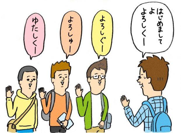 「標準語と混ざる」「意外と東京の人がいない」上京組の方言あるある2