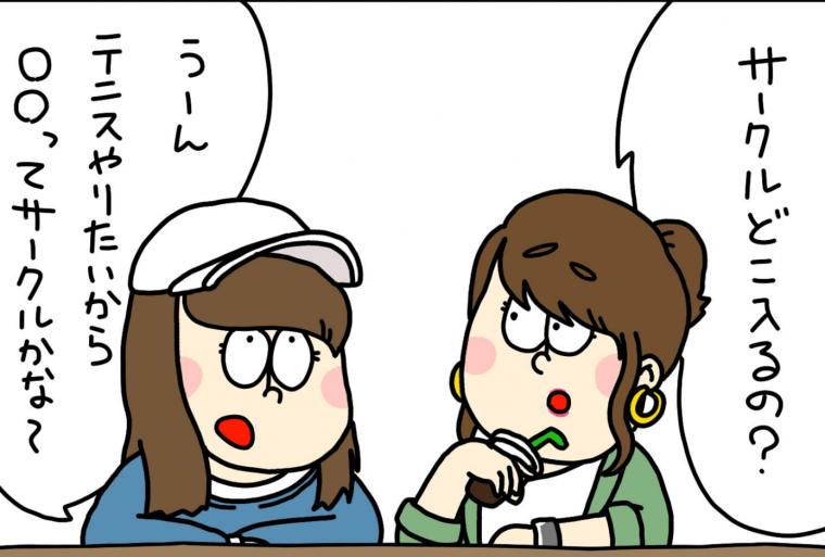 【漫画】第9回 わかりみの深い大学生「テニサー」(作:アメヒロ)