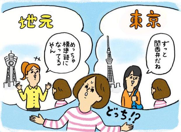 「標準語と混ざる」「意外と東京の人がいない」上京組の方言あるある1