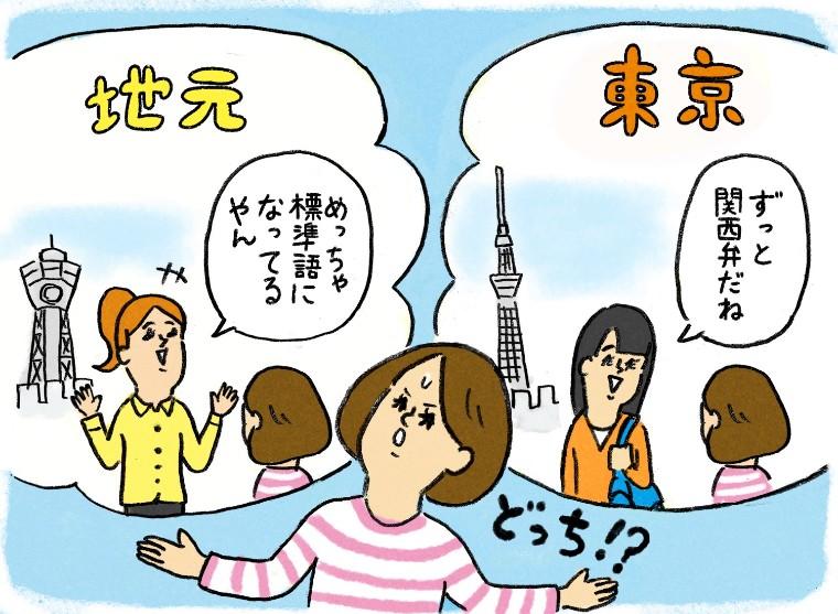 「標準語と混ざる」「意外と東京の人がいない」上京組の方言あるある