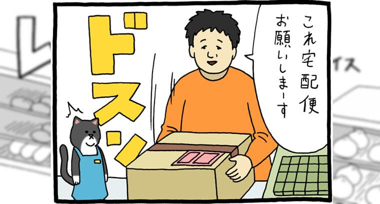 【漫画】レジネコ 第33回(作:キューライス)