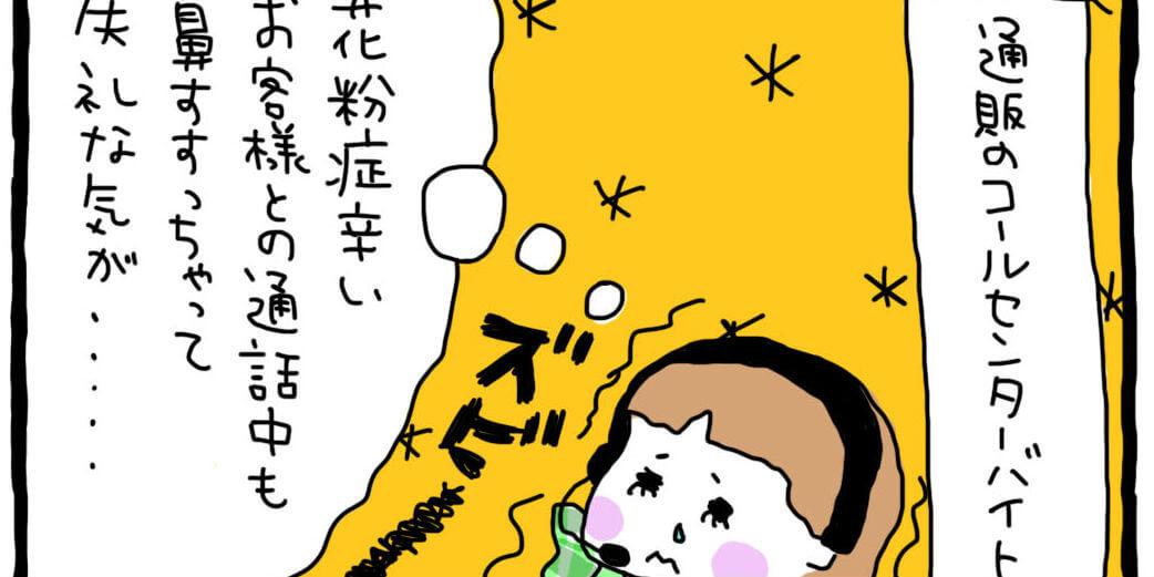 【気にしすぎ女子のモヤモヤバイト奮闘記】第47回「同時にズビれば大丈夫?」