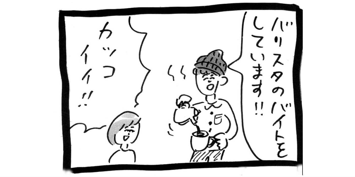【4コマ】第7回 モテモテなアルバイト 作:おほしんたろう