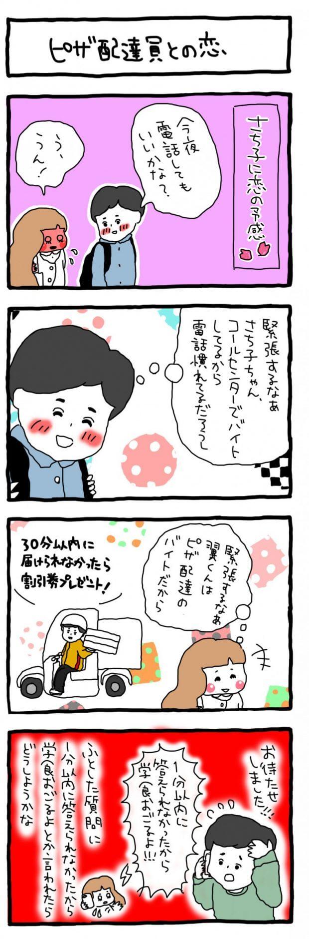 気に女 マンガ 武井怜 バイト 学生 バイト フロムエー