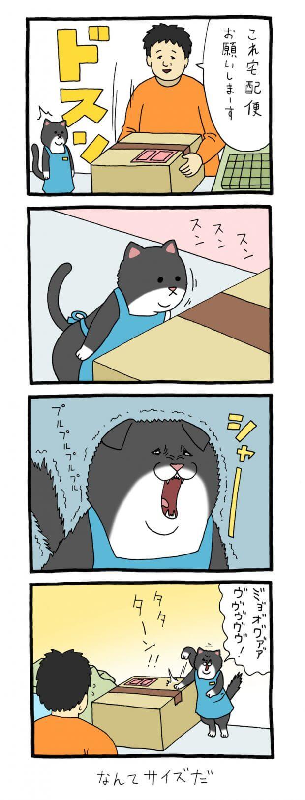 レジネコ キューライス ネコ 猫 ネコノヒー 砂岡 スキウサギ Qrais タウンワークマガジン