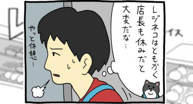 【漫画】レジネコ 第34回(作:キューライス)