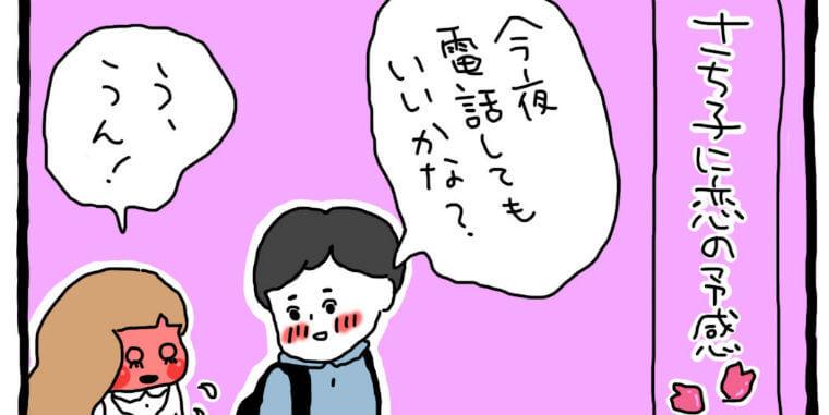 【気にしすぎ女子のモヤモヤバイト奮闘記】第48回「ピザ配達員との恋」