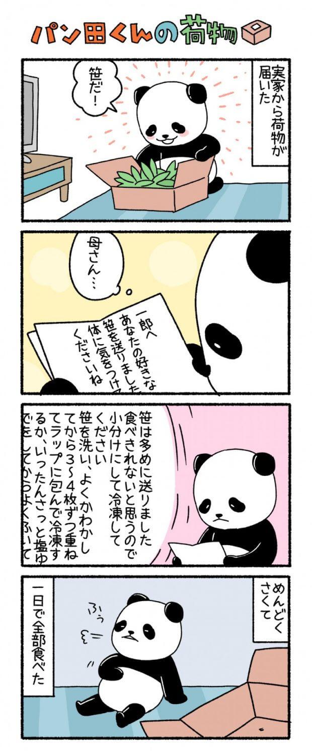 ぱんだにあ マンガ パンダ 差し入れ 実家 手紙 バイト フロムエー