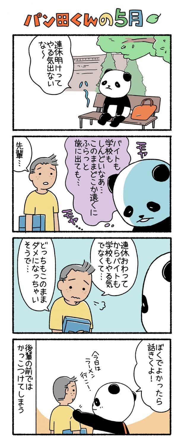 パン田一郎 五月 連休明け GW 五月病 ぱんだにあ パンダ フロムエー 漫画 バイト
