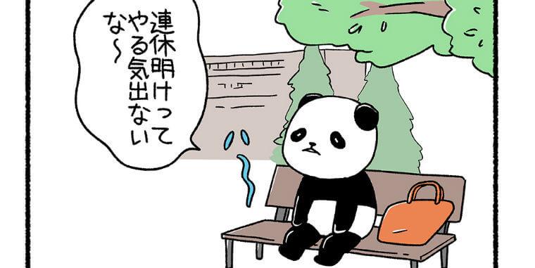 【漫画】パン田一郎のバイトと日常 第5回「パン田くんの5月」(作:ぱんだにあ)