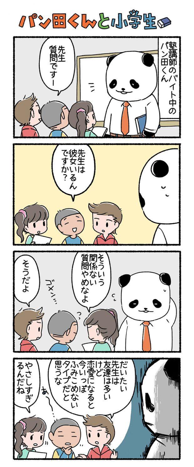 ぱんだにあ パンダ フロムエー 漫画 バイト