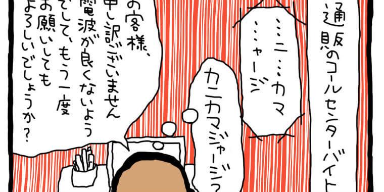 【気にしすぎ女子のモヤモヤバイト奮闘記】第49回「カニカマジャージ」