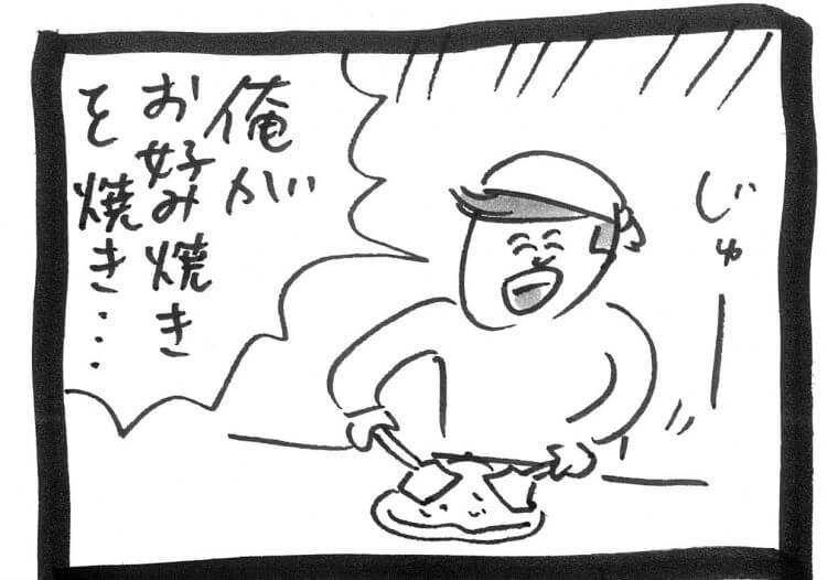 【4コマ】第9回 お好み焼き店バイトのチームワーク 作:おほしんたろう