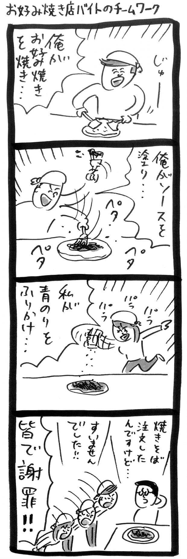 ohoshintarou_okonomiyaki