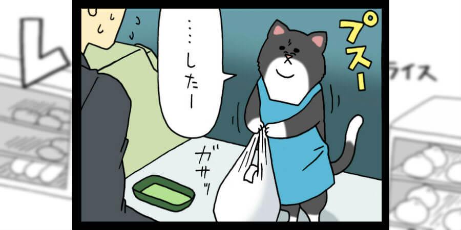 【漫画】レジネコ 第40回(作:キューライス)