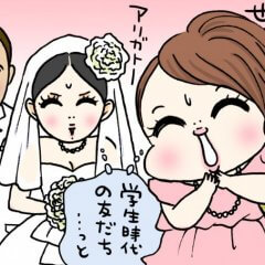 760_froma_結婚式バイト