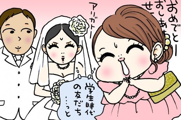s_froma_結婚式バイト