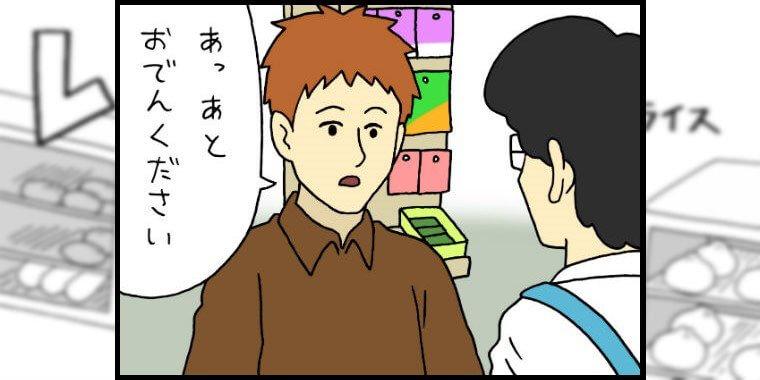 【漫画】レジネコ 第62回(作:キューライス)