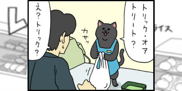 【漫画】レジネコ 第59回(作:キューライス)