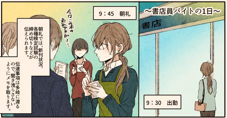 【実録★バイト漫画】本好きにはたまらない! 書店員バイトって?