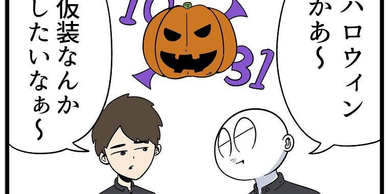 【漫画】アーノルズはせがわの 今思えばよかった。~男子校のハロウィン~