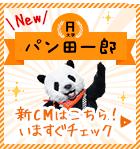 パン田一郎CMサイト