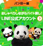 パン田一郎のLINE公式アカウント