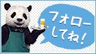 <毎日更新>関東のバイト・アルバイト求人情報【フロムエー ...