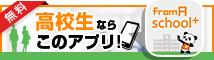 高校生のためのバイト探しアプリ fromA school+