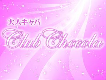 ★大人キャバ★ ショコラ ★リニューアルOPEN★のアルバイト情報