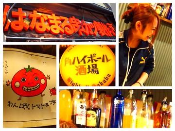 1)はなまる串カツ 2)新大宮 (京都・滋賀5店舗募集)のアルバイト情報