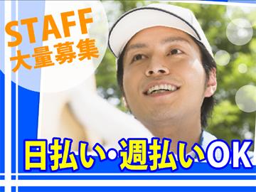 サトコン 秋葉原営業所 のアルバイト情報