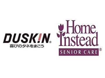 ダスキン・ホームインステッドのアルバイト情報