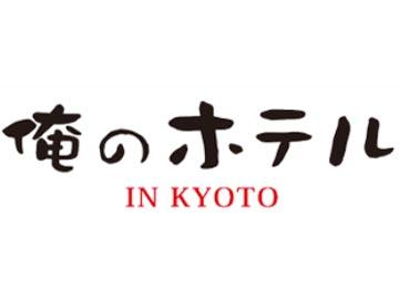 俺のホテルin京都のアルバイト情報