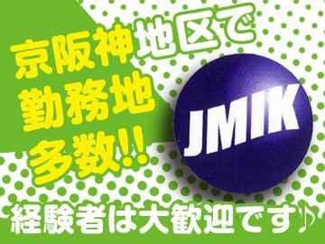 株式会社ジェイミックのアルバイト情報