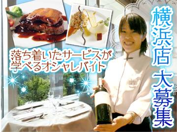 カジュアルフレンチ「クリヨン」 横浜店のアルバイト情報
