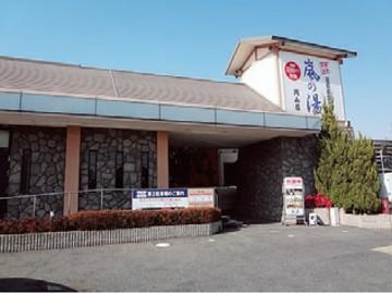 嵐の湯 円山店 のアルバイト情報